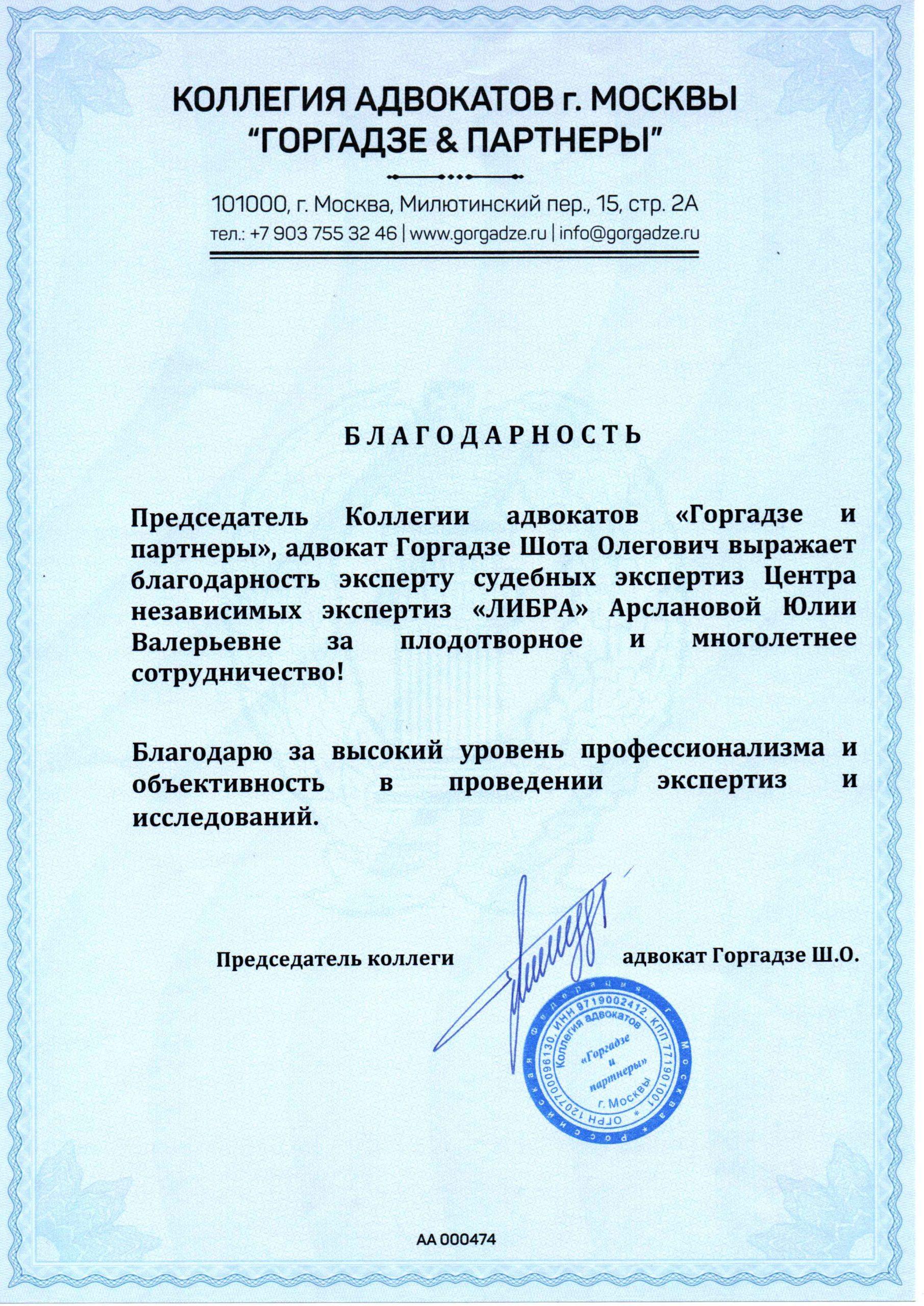 Благодарственное письмо Шота Олегович