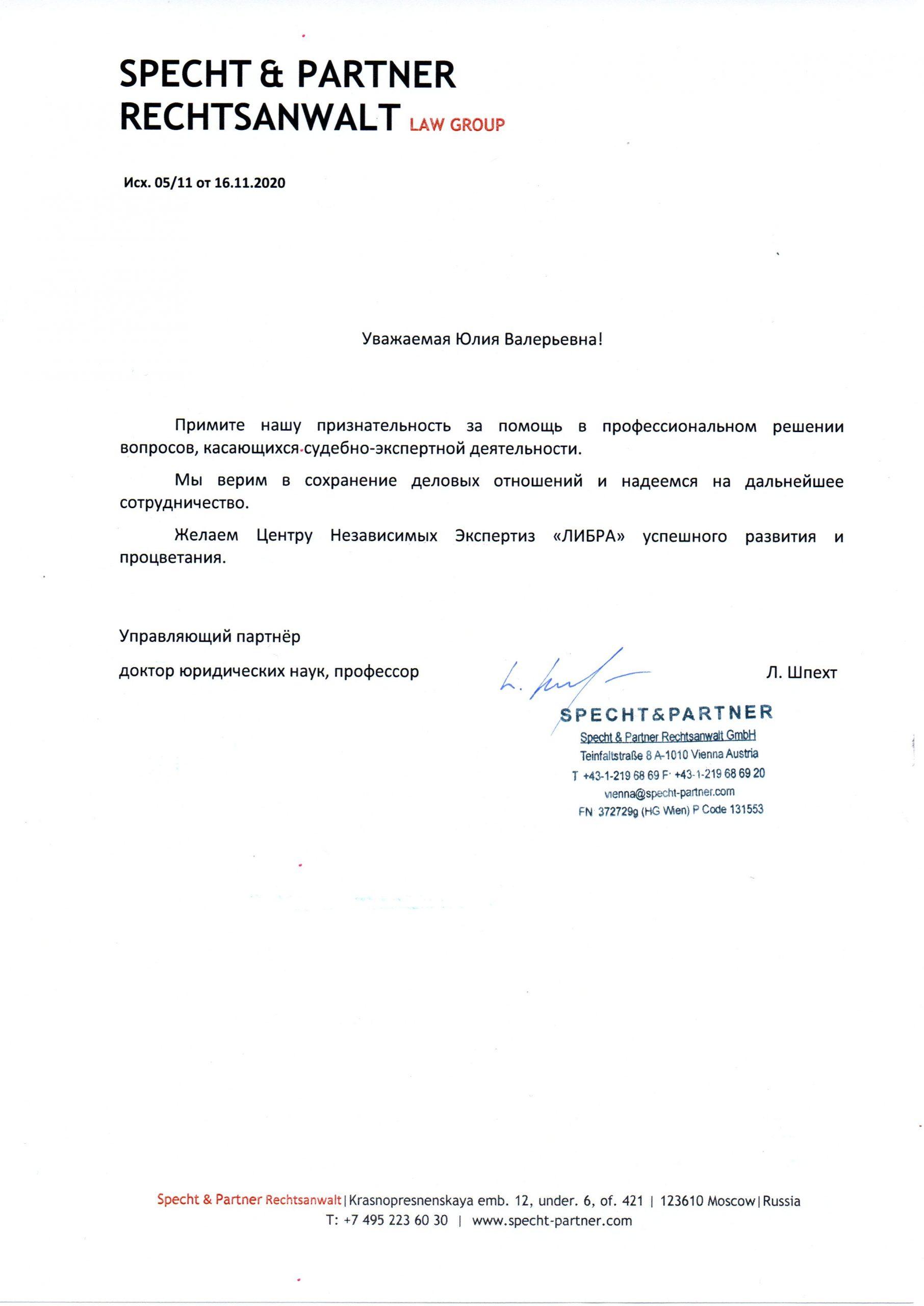 Благодарственное письмо Шпехт