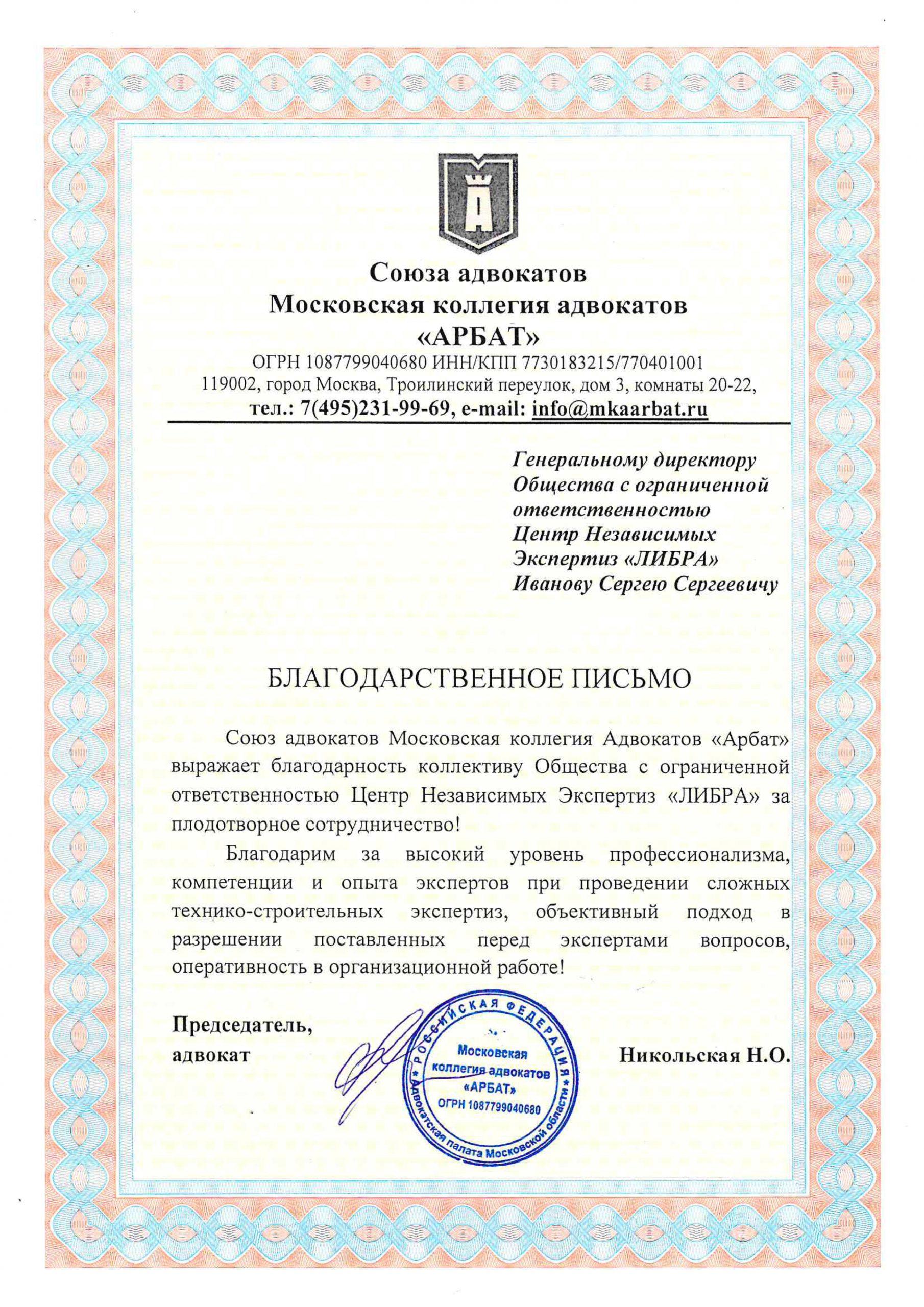 Благодарственное письмо Коллегия адвокатов АРБАТ