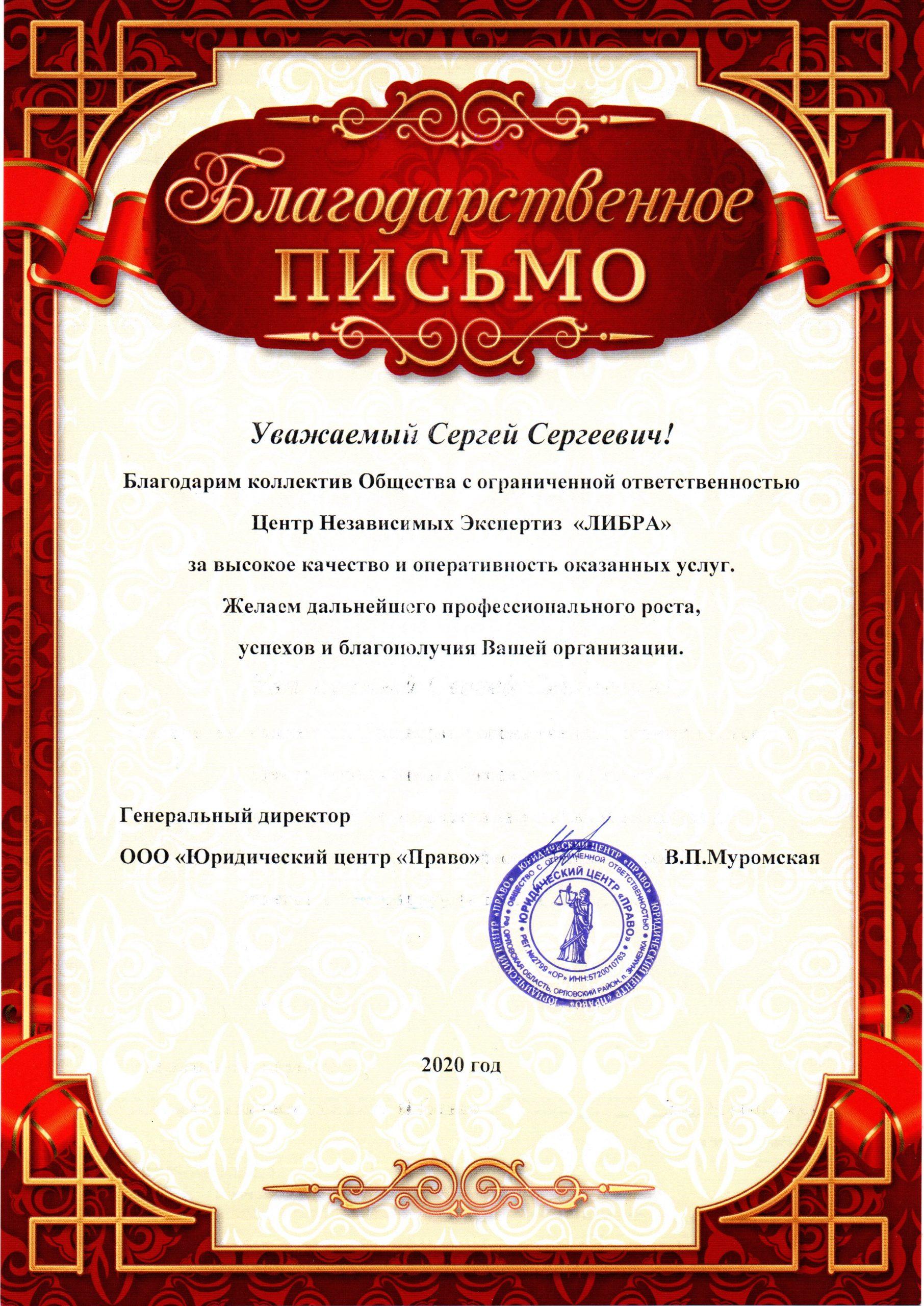 Благодарственное письмо ООО Юр. центр Право